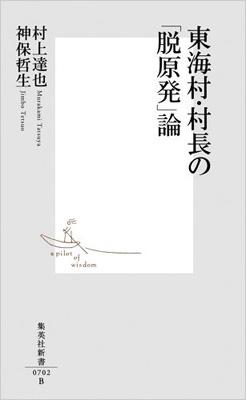 東海村・村長の「脱原発」論 集英社新書