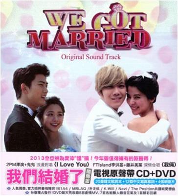 私たち結婚しました 世界版 (グローバルバージョン)【台湾版】(CD+DVD)