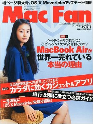 Mac Fan (マックファン)2013年 9月号