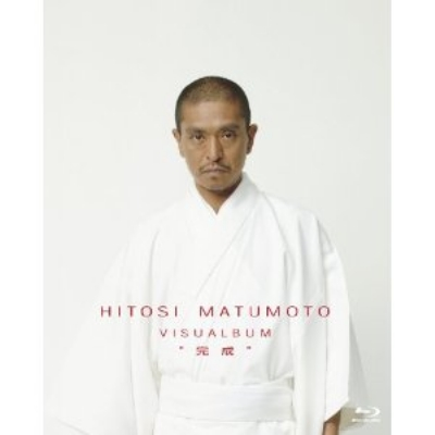 """HITOSI MATUMOTO VISUALBUM""""完成"""