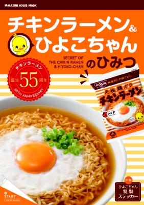 チキンラーメン & ひよこちゃんのひみつ