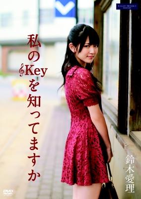 私のKeyを知ってますか