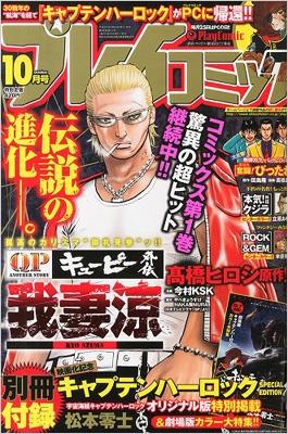 プレイコミック 2013年 10月号