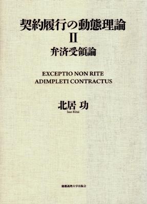 契約履行の動態理論 2 弁済受領論