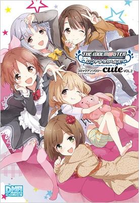 アイドルマスター シンデレラガールズ コミックアンソロジー cute Vol.2 キュートなドラマCD付き IDコミックス/DNAメディアコミックス