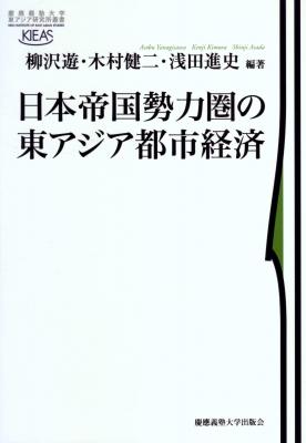 日本帝国勢力圏の東アジア都市経済 慶應義塾大学東アジア研究所叢書