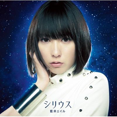 シリウス 【初回生産限定盤(CD+DVD)】