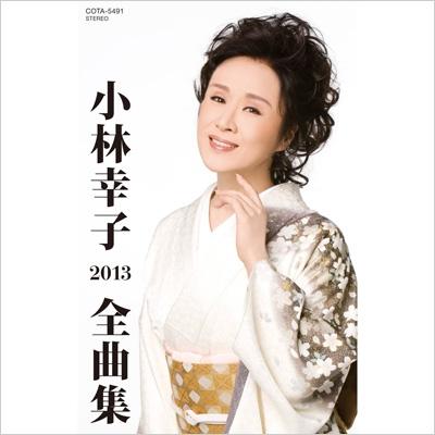 小林幸子全曲集 2013