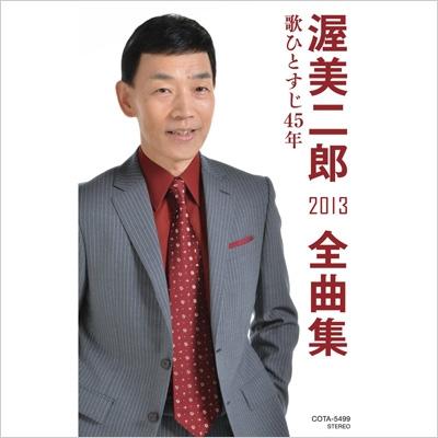渥美二郎全曲集 2013 渥美二郎全曲集 2013 : 渥美二郎   ローチケHMV - COT