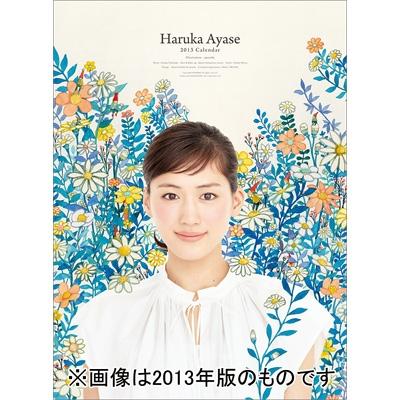 綾瀬はるか / 2014年カレンダー