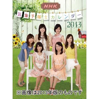 HMV店舗在庫一覧] NHK気象予報士...