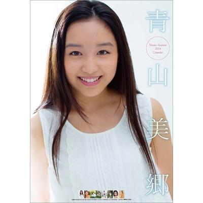 青山美郷 / 2014年カレンダー : ...