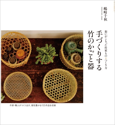手づくりする竹のかごと器 想いがこもった作家もの+作り方