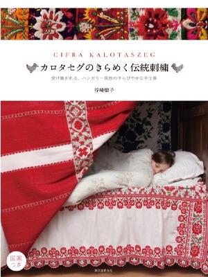 カロタセグのきらめく伝統刺繍 受け継がれる、ハンガリー民族のきらびやかな手仕事