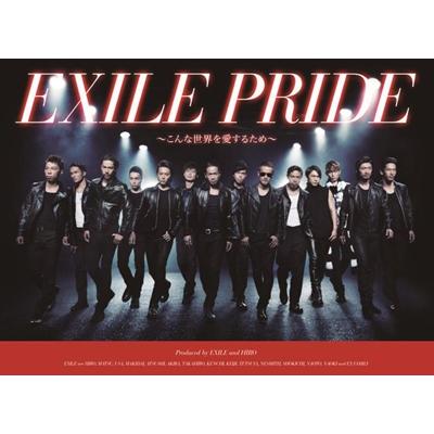 EXILE PRIDE 〜こんな世界を愛するため〜(+DVD)