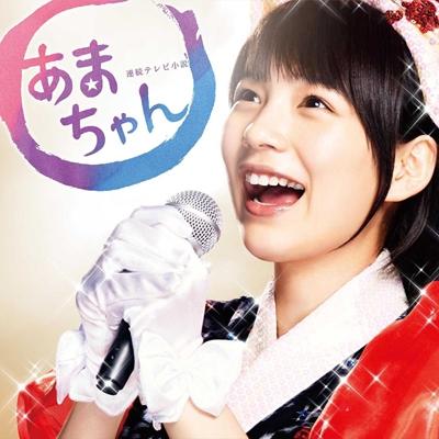Renzoku Tv Shousetsu Ama Chan Original Soundtrack 2