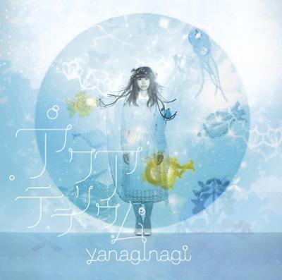 アクアテラリウム / TVアニメ「凪のあすから」EDテーマ (+DVD)【初回限定盤】