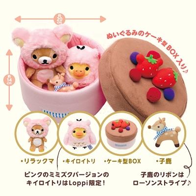 ローソン&リラックマ ケーキBOXぬいぐるみセット【Loppi限定】