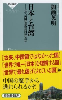 日本と台湾 なぜ、両国は運命共同体なのか 祥伝社新書 : 加瀬英明 ...