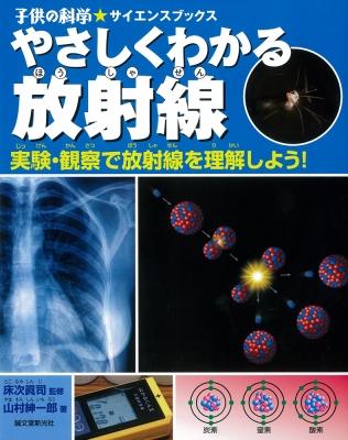 やさしくわかる放射線 実験・観察で放射線を理解しよう! 子供の科学★サイエンスブックス