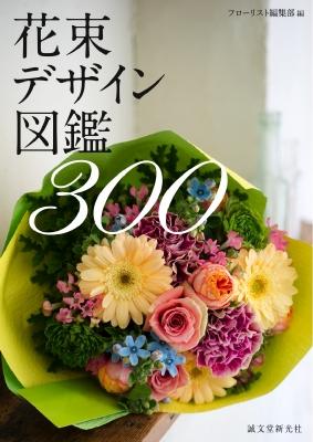 花束デザイン図鑑300