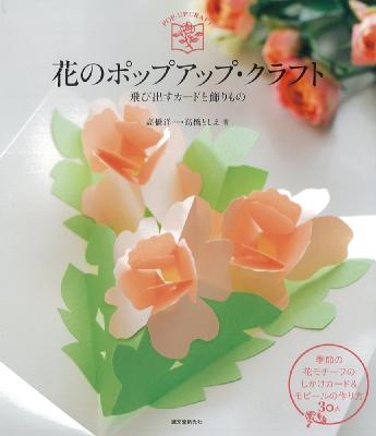 花のポップアップ・クラフト 飛び出すカードと飾りもの