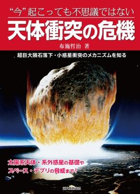 """""""今""""起こっても不思議ではない天体衝突の危機 超巨大隕石落下・小惑星衝突のメカニズムを知る"""