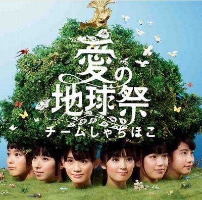愛の地球祭 【全国盤 (CD)】