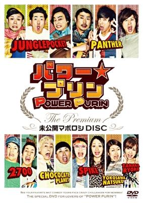 パワー☆プリン THE Premium〜未公開 マボロシDISC〜