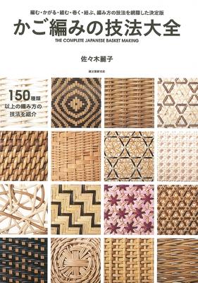 かご編みの技法大全 編む・かがる・組む・巻く・結ぶ、編み方の技法を網羅した決定版
