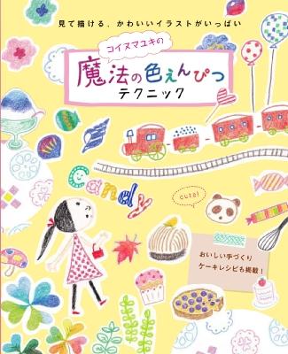 コイヌマユキの 色えんぴつで描く かわいいイラストレシピ