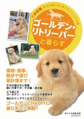ゴールデン・リトリーバーと暮らす 決定版 愛犬の飼い方・育て方マニュアル