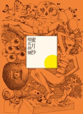 蜜月抄 【初回限定盤】