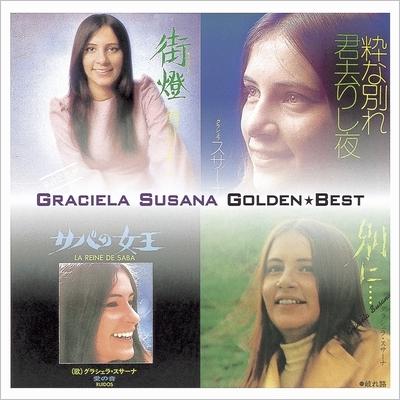 ゴールデン☆ベスト グラシェラ スサーナ