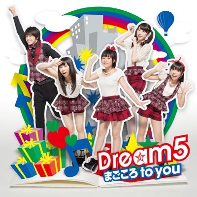 まごころ to you (+DVD)【Type-A】
