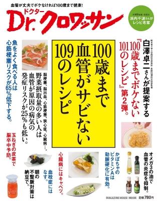 Dr.クロワッサン100歳まで血管がサビない109のレシピ