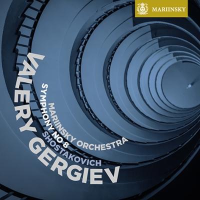 交響曲第8番 ゲルギエフ&マリインスキー劇場管弦楽団