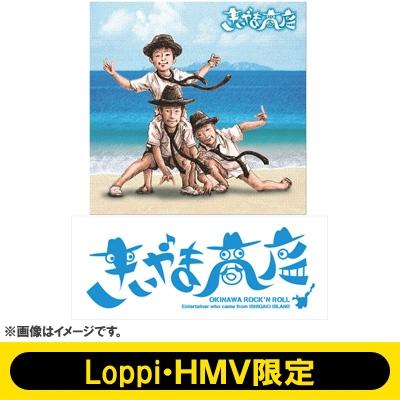 きいやま商店 ベストアルバム【Loppi・HMV限定豪華盤 特製タオル・ミニステッカ−付】