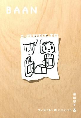 BAAN (+DVD)【限定生産盤】