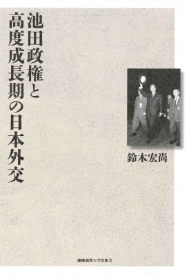 池田政権と高度成長期の日本外交