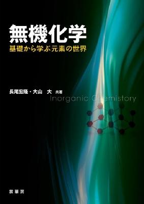無機化学 基礎から学ぶ元素の世界
