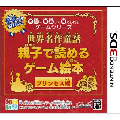 子供に安心して与えられるゲームシリーズ 世界名作童話親子で読めるゲーム絵本 プリンセス編