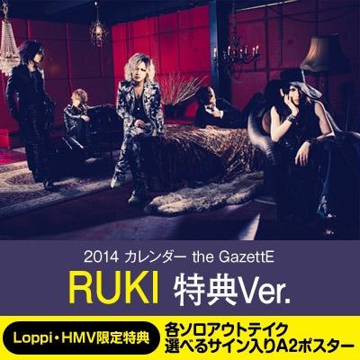 2014 Calendar (RUKI)/ the GazettE [Loppi & HMV Limited]