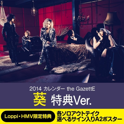 2014 Calendar (AOI)/ the GazettE [Loppi & HMV Limited]