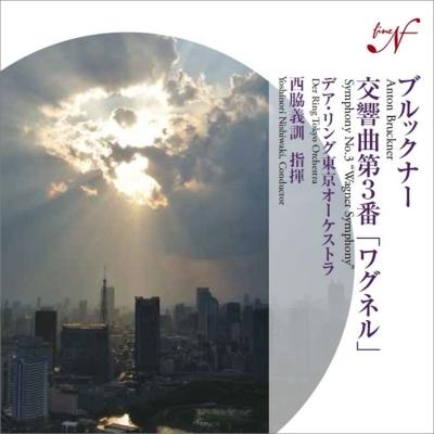 交響曲第3番 西脇義訓&デア・リング東京オーケストラ