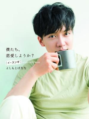 僕たち、恋愛しようか? イ・スンギ photo story book (DVD付)
