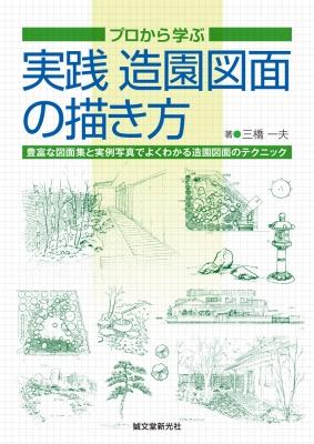 プロから学ぶ実践造園図面の描き方 豊富な図面集と実例写真でよくわかる造園図面のテクニック