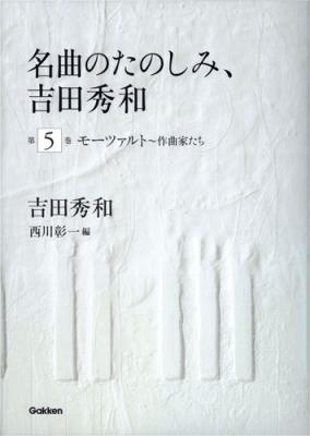 名曲のたのしみ、吉田秀和 作曲家たち 第5巻 モーツァルト