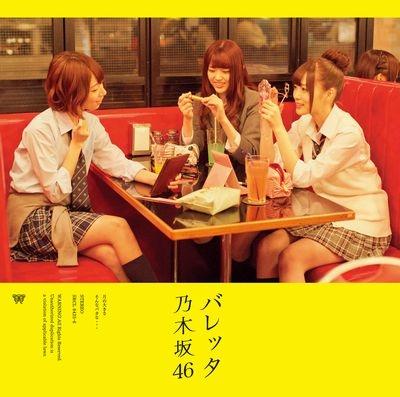 バレッタ 【CD+DVD盤 Type-B】