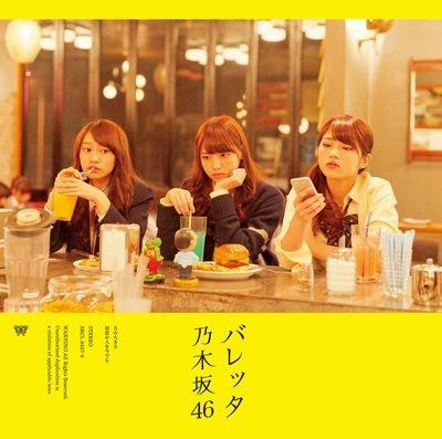 バレッタ 【CD+DVD盤 Type-C】